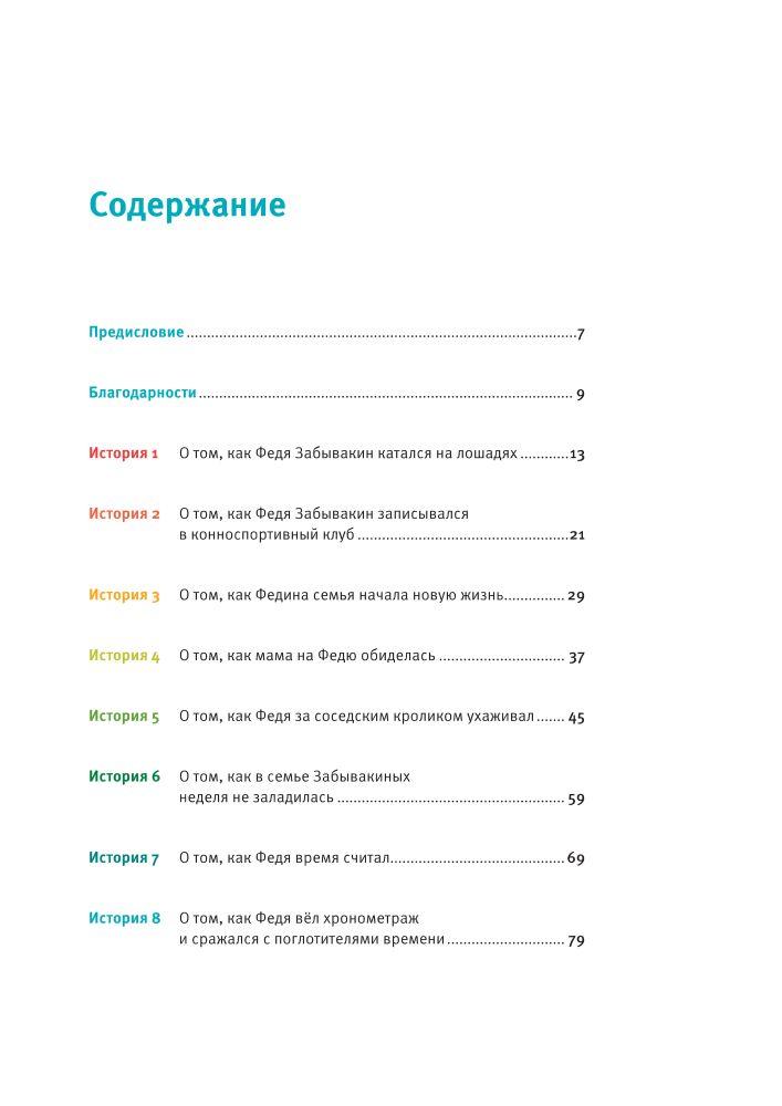 Тайм-менеджмент для школьника. Как Федя Забывакин учился временем управлять -  (книга)