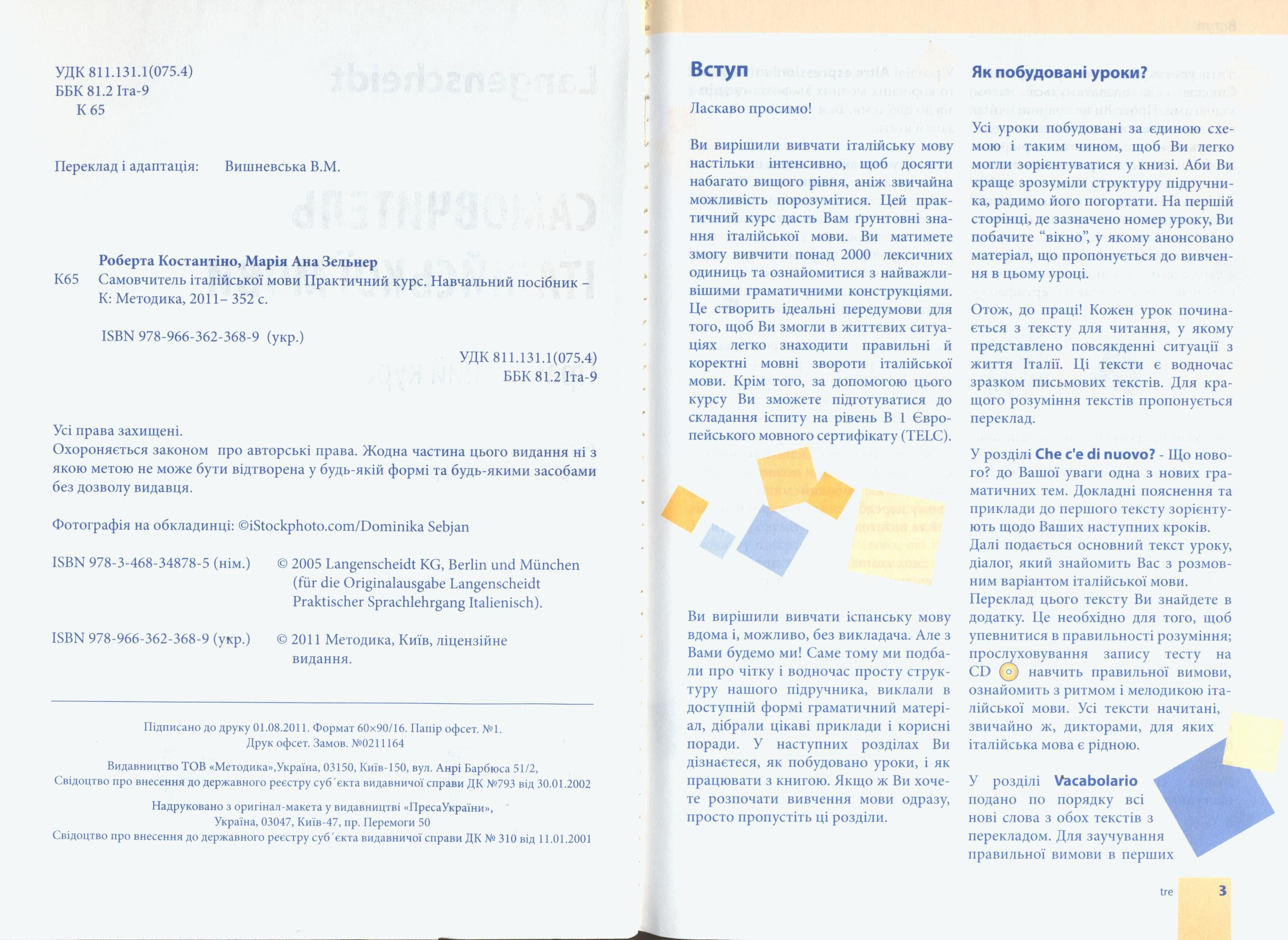 Самовчитель італійської мови. Практичний курс. Рівень B1 - Роберто Константіно, Анна Марія Зельнер (книга + 4 диска)
