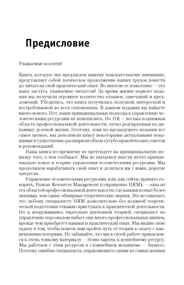 Большая книга директора по персоналу -  (книга)