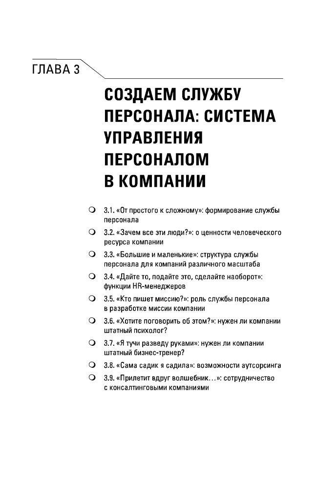 Книга директора по персоналу -  (книга)