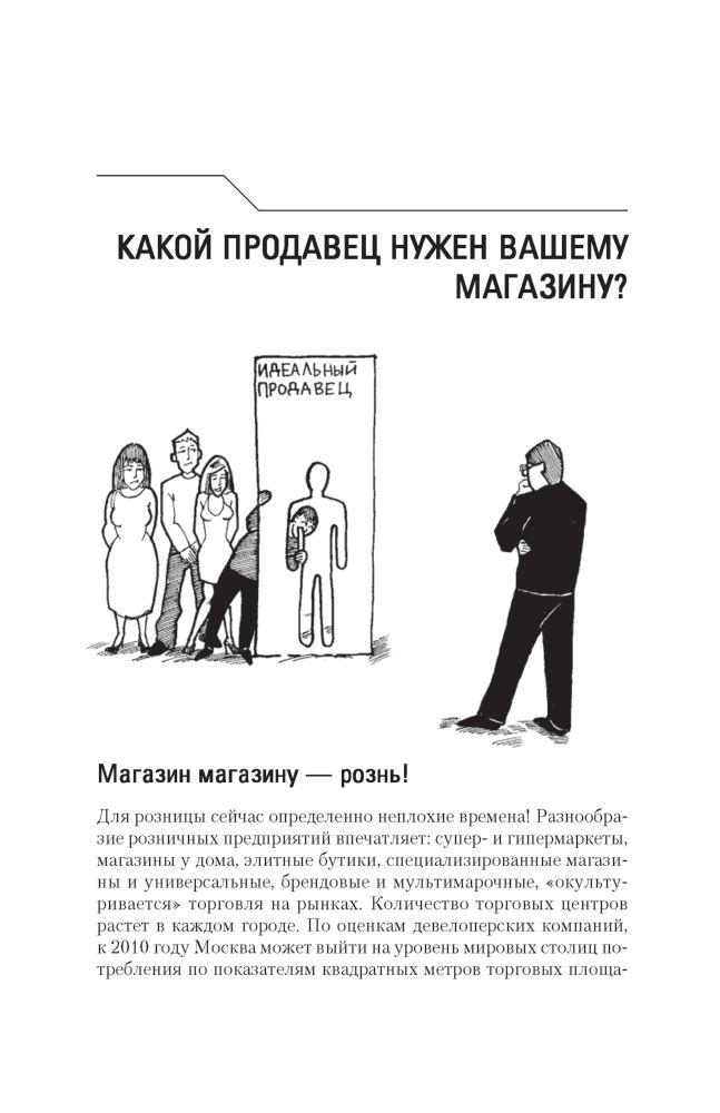 Оперативное управление торговым персоналом -  (книга)
