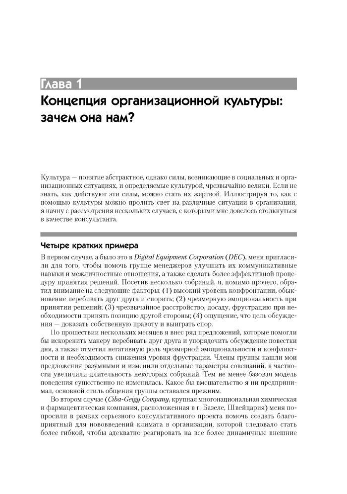 Организационная культура и лидерство. 3-е издание -  (книга)