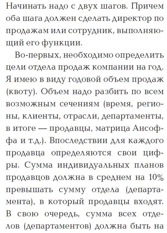 Материальная мотивация продавцов - Радмило Лукич (книга)