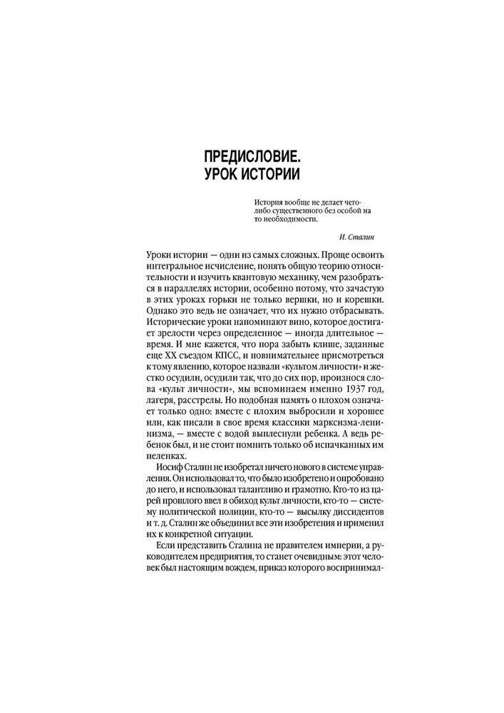 Сталинские методы управления. Как стать вождем своей компании - Сергей Молотов (книга)