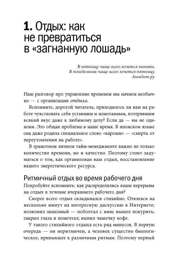 Тайм-драйв. Как успевать жить и работать. 14-е издание -  (книга)