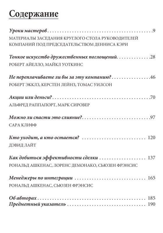 Слияния и поглощения (2-е издание) -  (книга)