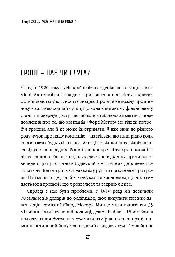 Моє життя та робота -  (The book)