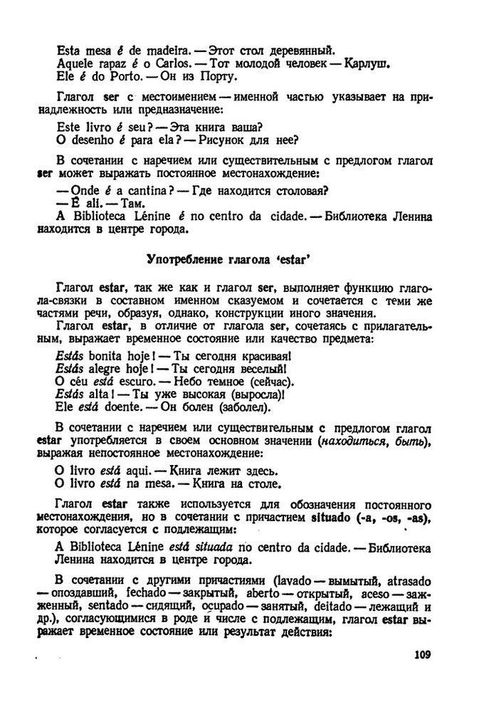 Португальский язык для старших курсов - Петрова Г. В. , Гаврилова Е. Г. , Толмачева И. И.  (книга)