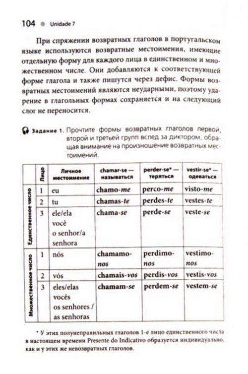 Португальский без акцента. Начальный курс португальского языка -  (книга + диск)