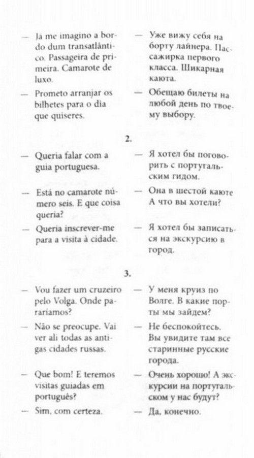 Разговорный португальский в диалогах -  (The book)