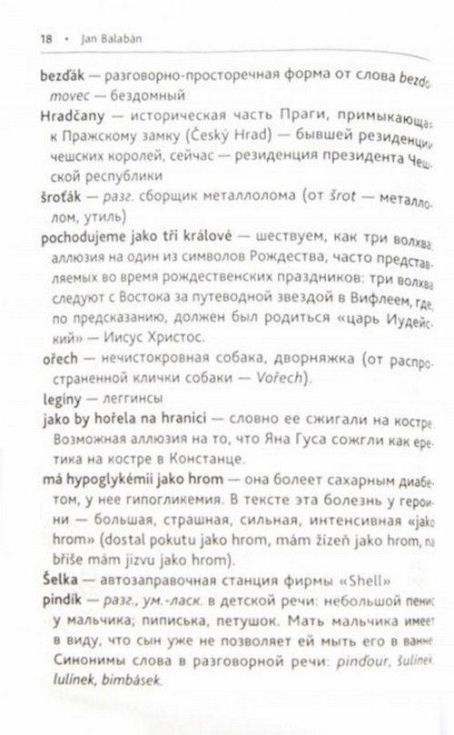 Рассказы современных чешских писателей -  (книга + диск)