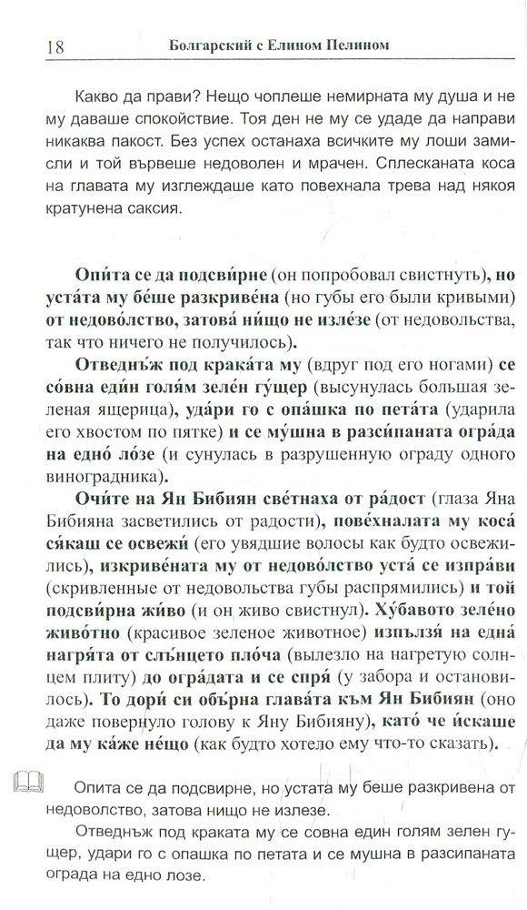 Болгарский с Елином Пелином. Ян Бибиян. Невероятные приключения одного мальчугана -  (книга)