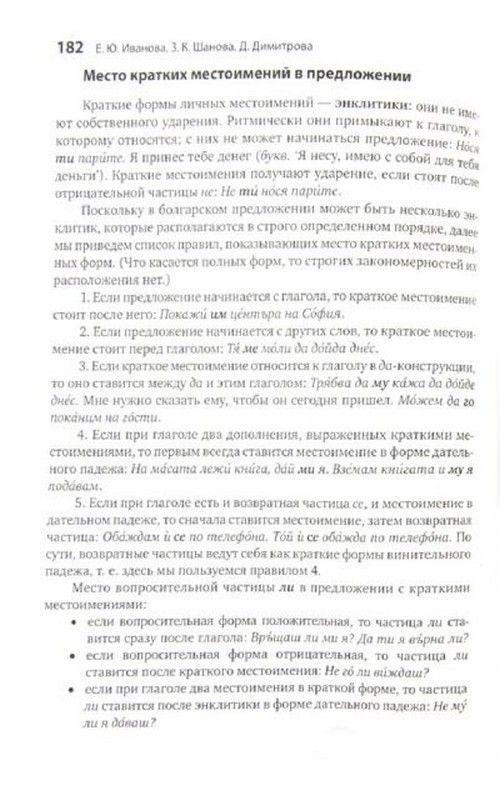 Болгарский язык. Курс для начинающих -  (книга + диск)