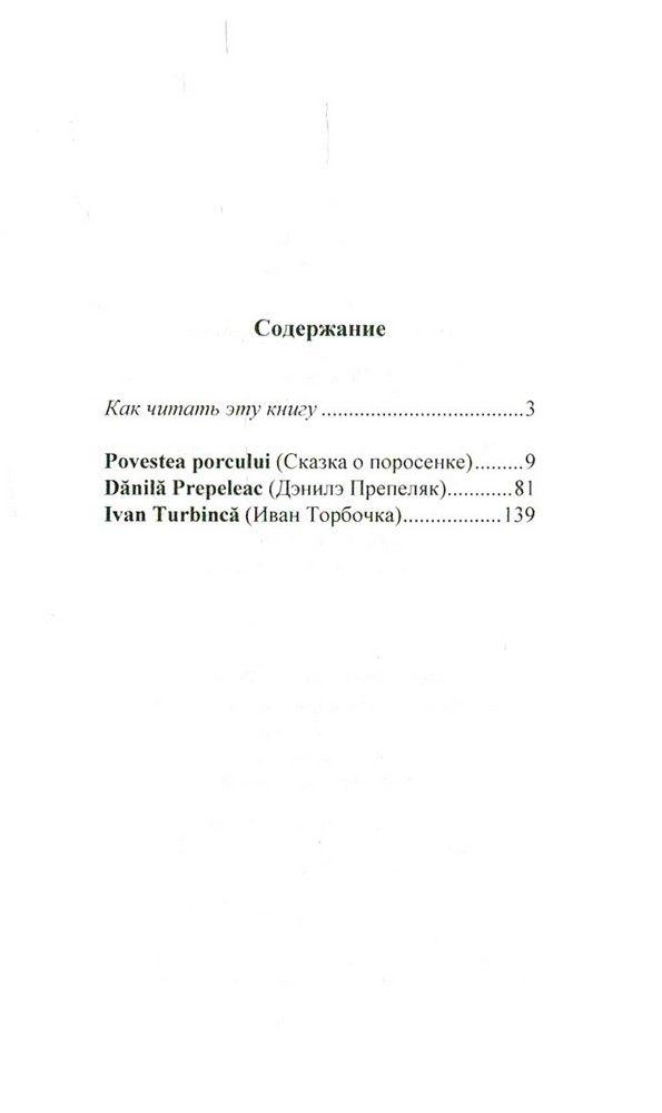 Румынский с Ионом Крянгэ. Сказки -  (книга)