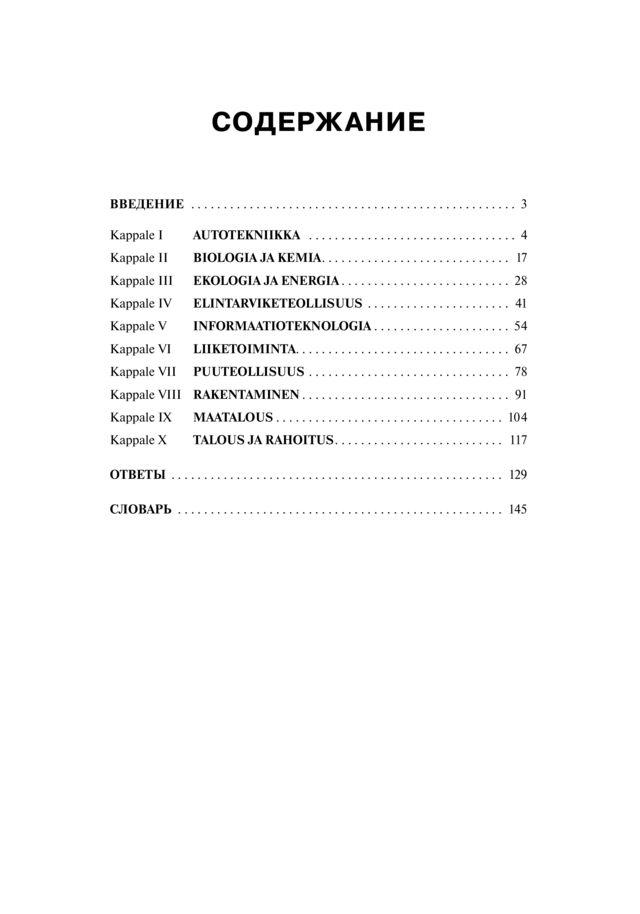 Финский для профессионалов -  (книга)