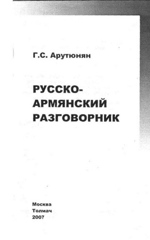 Армянский язык для самостоятельного обучения - Арутюнян (книга)