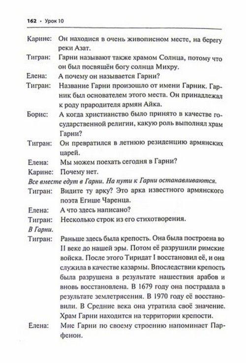 Армянский язык. Начальный курс -  (Book + cd)