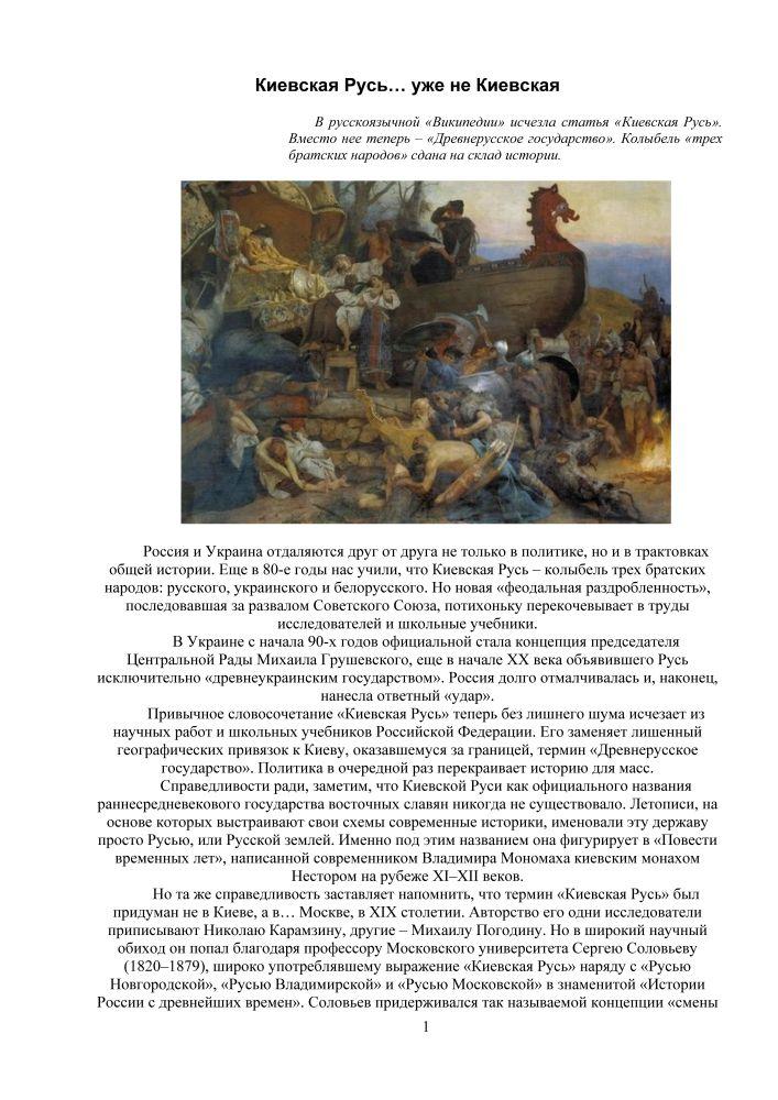 Докиевская Русь -  (книга)