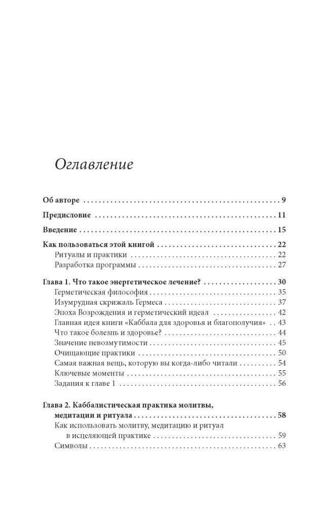 Каббала для здоровья и благополучия -  (книга)