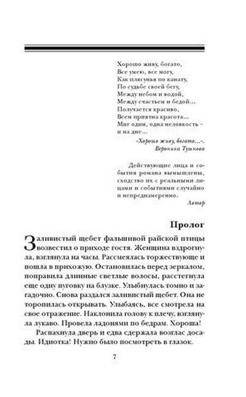 Танец на тлеющих углях -  (книга)