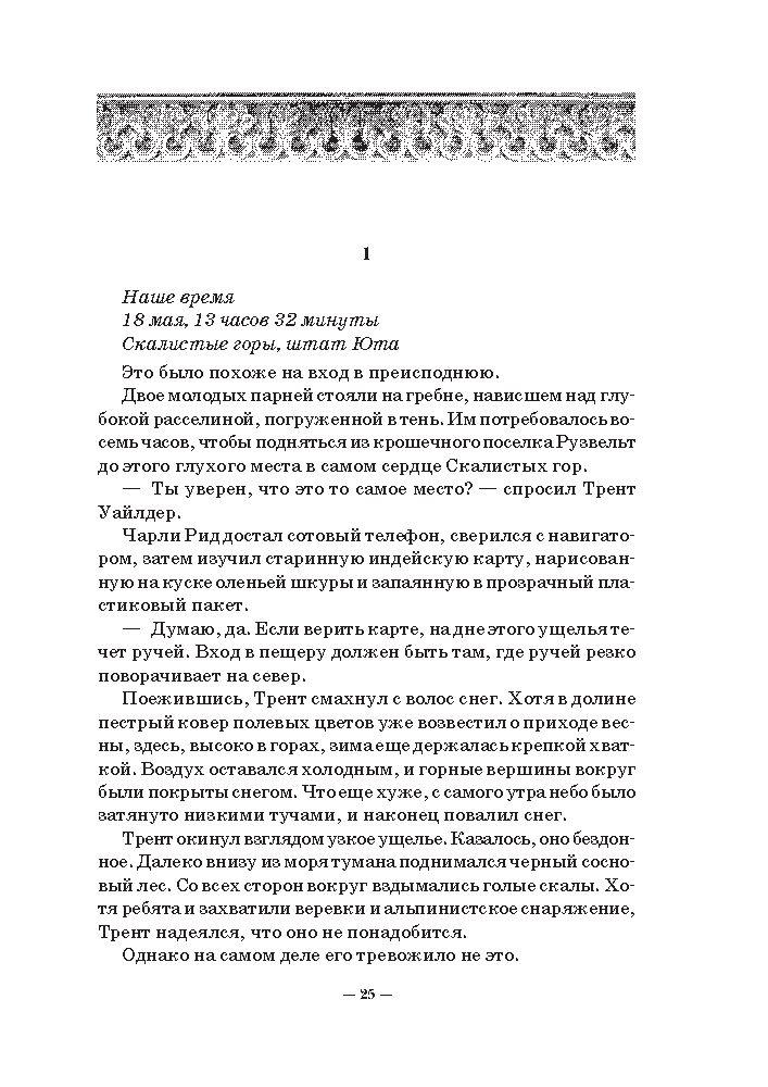 Дьявольская колония -  (книга)