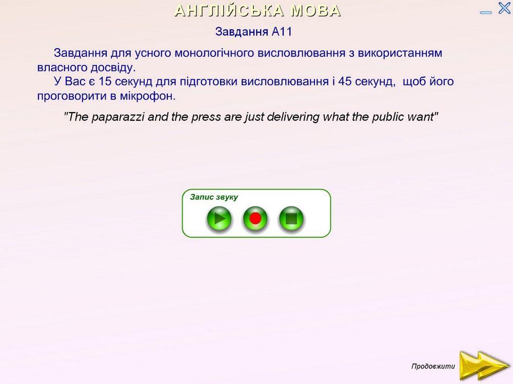 Англійська мова 11 клас, ППЗ -  (мультимедийный учебник)