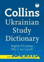 Collins Ukrainian Study Dictionary ()