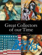 Джеймс Стортон - Great collectors of our time: Art collecting since 1945 ()