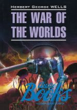Уэллс Герберт - The War of the Worlds ()