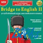 Bridge To English II: Углубленный курс английского языка ()