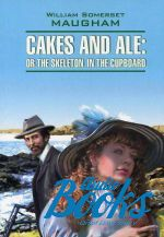 Уильям Сомерсет Моэм - Cakes and Ale: Or The Skeleton in the Cupboard ()