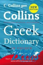 Мари Эйрли - Collins Gem Greek Dictionary ()