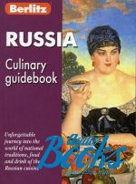 А. Абанина  - Russia. Culinary Guidebook ()