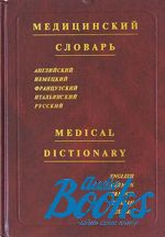 Медицинский словарь / Medical Dictionary. 12 000 терминов ()