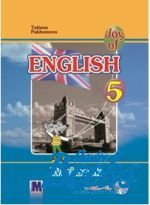 Т. Пахомова - Joy of English 5: Workbook + Audio-CD (тетрадь / зошит) ()