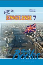 О. С. Пасічник - Step Up with English 7: Student's Book (учебник / підручник) ()
