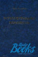 Книга ботаніка лабораторні роботи