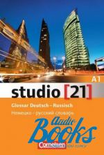 Х. Фанк - Studio 21 A1 Glossar Deutsch-Russisch (книга)