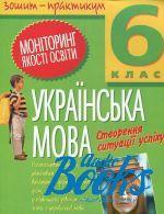 Українська мова зошит практикум 10