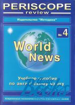 "книга ""English periscope review — World news #4"""