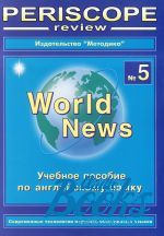 "книга ""English periscope review — World news #5"""