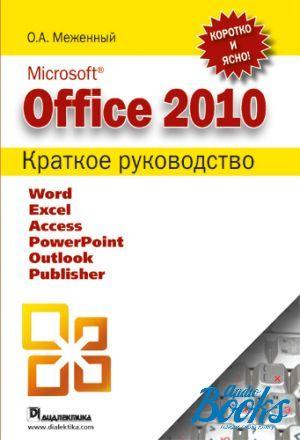 Office 2010 Стартовый