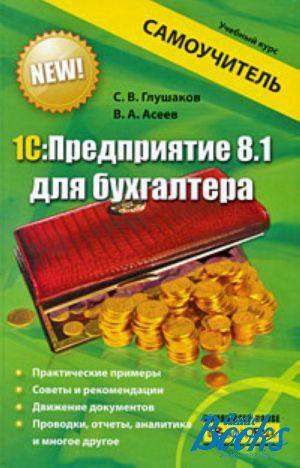 Книга 1с бухгалтерия