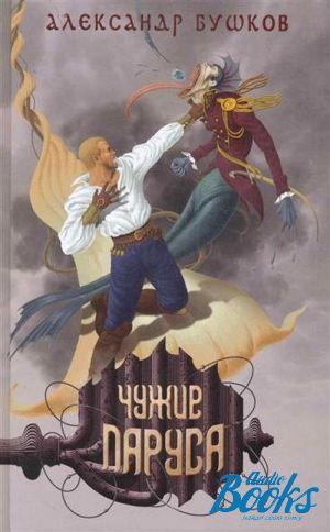 Книги Александр Бушков читать онлайн бесплатно