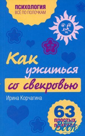 Книги по семейной психологии для женщин