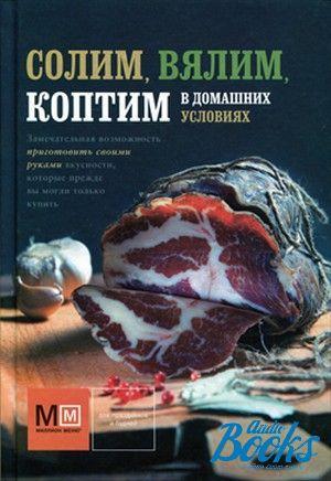 Сыровяленое мясо в домашних условиях