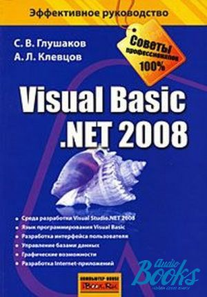 Книга по exchange 2007 скачать