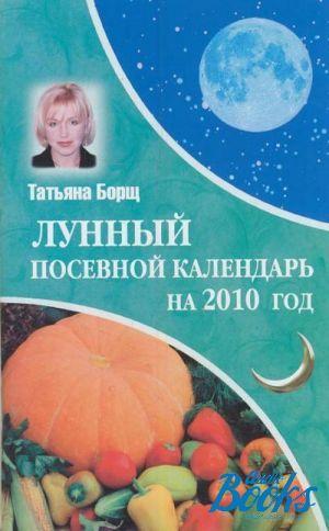 ЛУННЫЙ ПОСЕВНОЙ КАЛЕНДАРЬ НА 2010 ГОД СКАЧАТЬ БЕСПЛАТНО