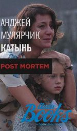 Анджей Мулярчик - Катынь. Post mortem (книга)