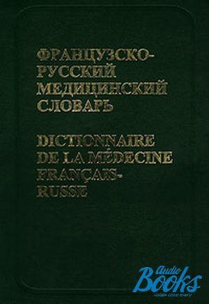 Книга французско русский словарь